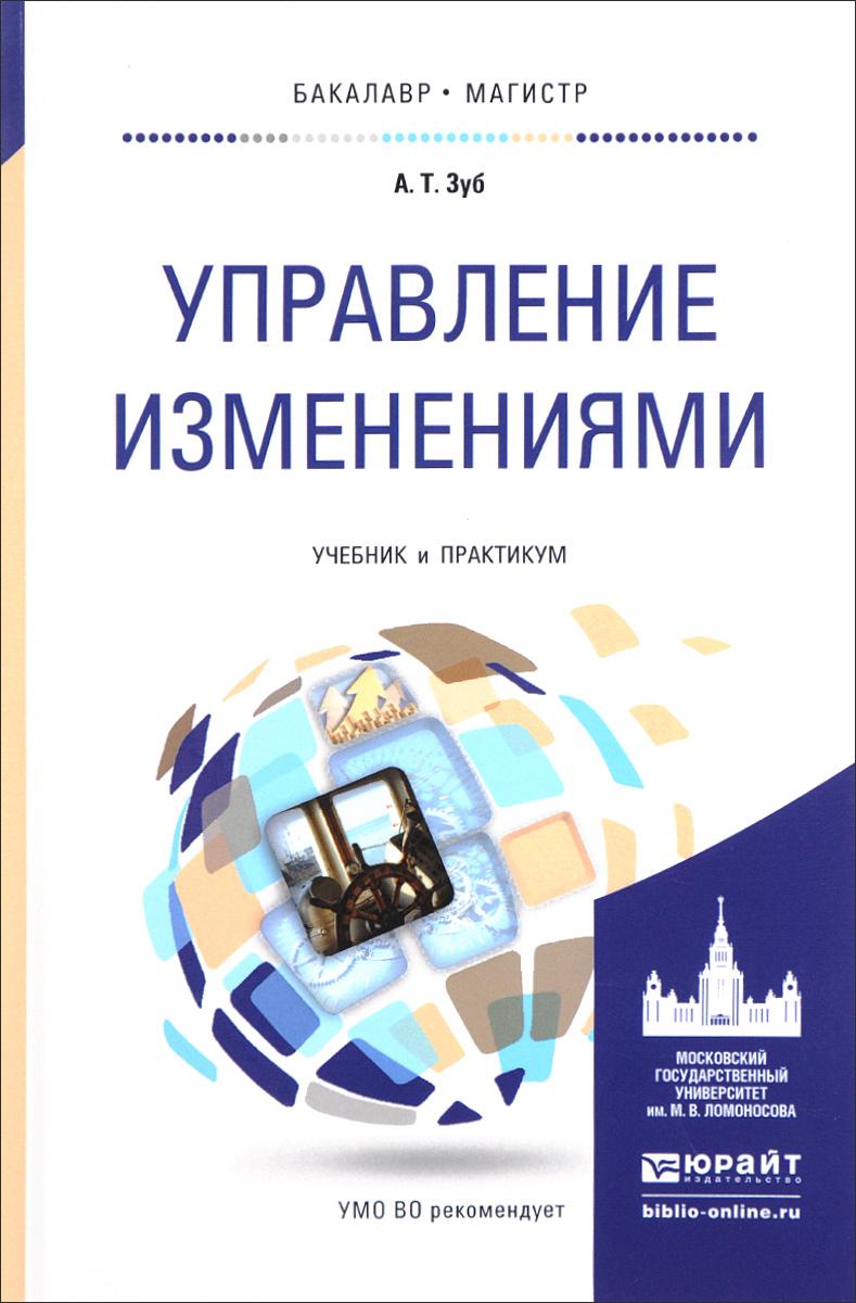 А. Т. Зуб Управление изменениями. Учебник и практикум zyb b0899 1