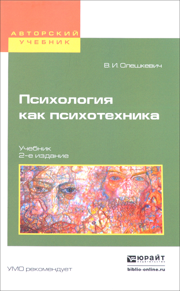 Книга Психология как психотехника. Учебник. В. И. Олешкевич