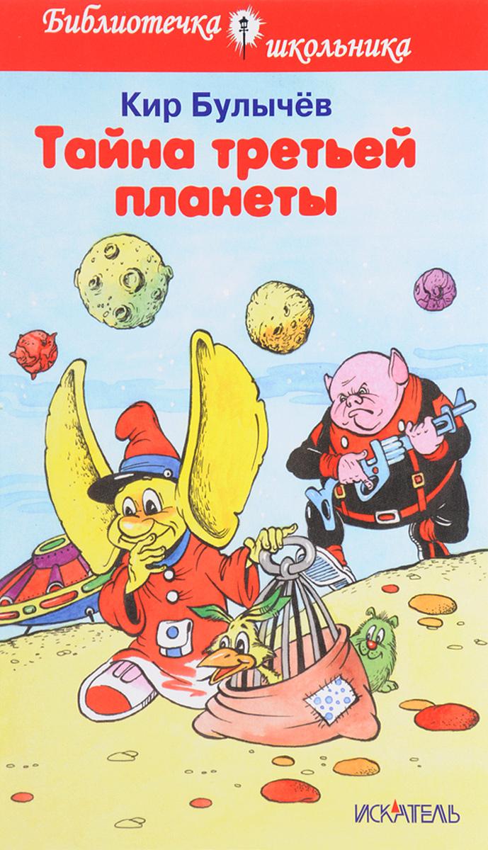 Кир Булычев Тайна третьей планеты кир булычев гусляр 2000 сборник