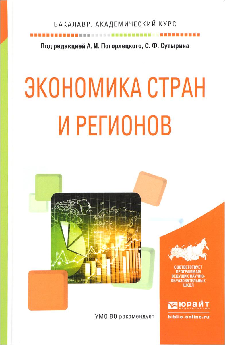 Экономика стран и регионов. Учебное пособие