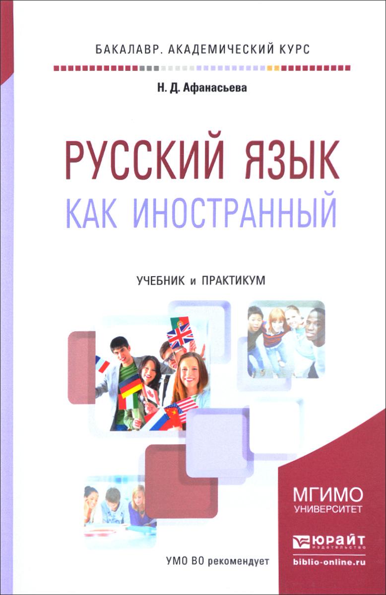 Русский язык как иностранный. Учебник и практикум