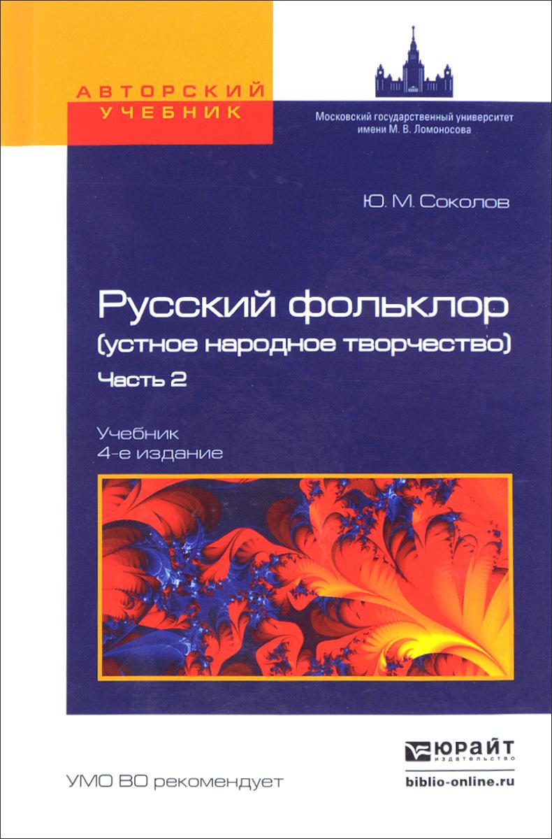 Русский фольклор (устное народное творчество). Учебник. В 2 частях. Часть 2