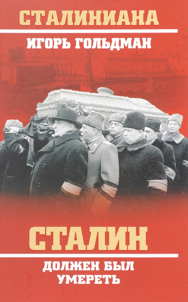 Игорь Гольдман Сталин должен был умереть