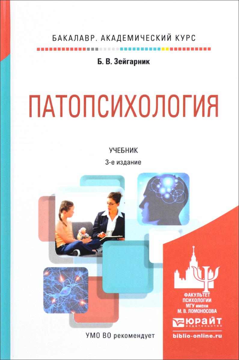Патопсихология. Учебник