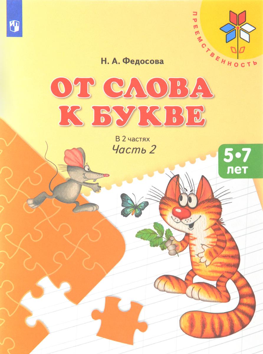 От слова к букве. Пособие для детей 5-7 лет. В 2 частях. Часть 2