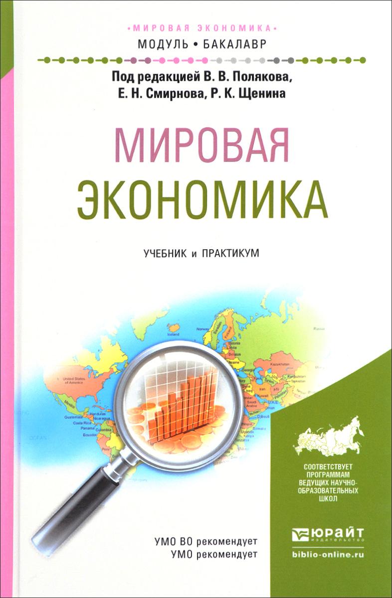 Мировая экономика. Учебник и практикум