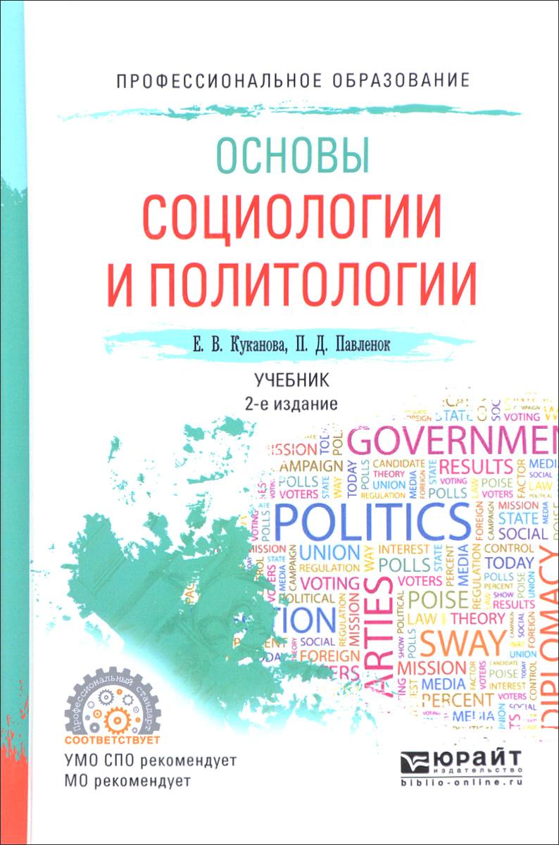 Е. В. Куканова,  П. Д. Павленок Основы социологии и политологии. Учебник