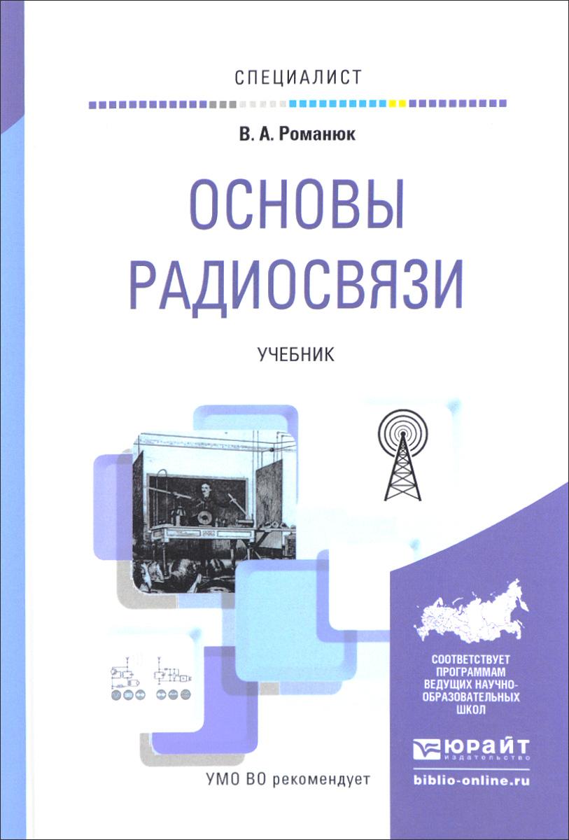 В. А. Романюк Основы радиосвязи. Учебник