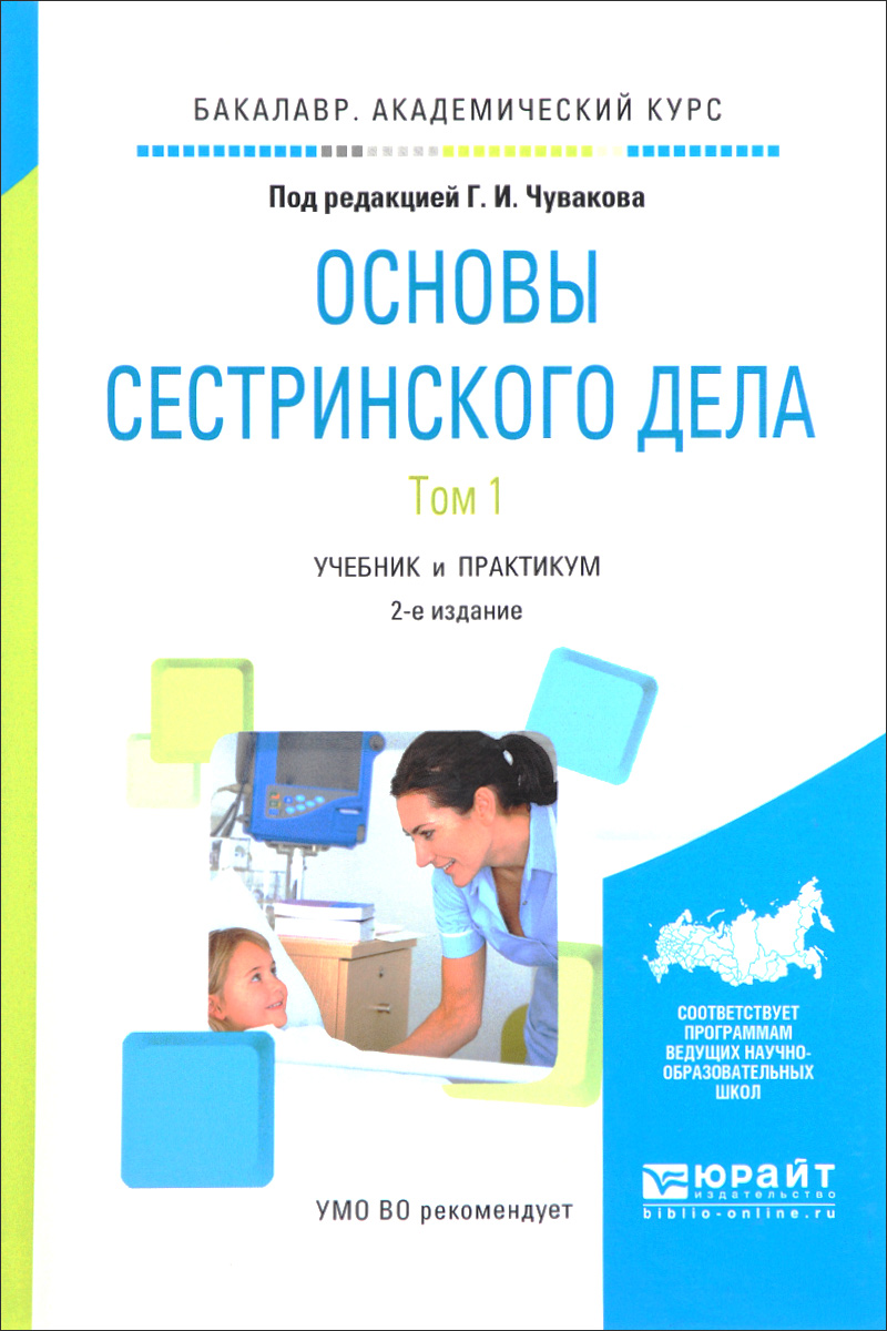 Основы сестринского дела. Учебник и практикум. В 2 томах. Том 1