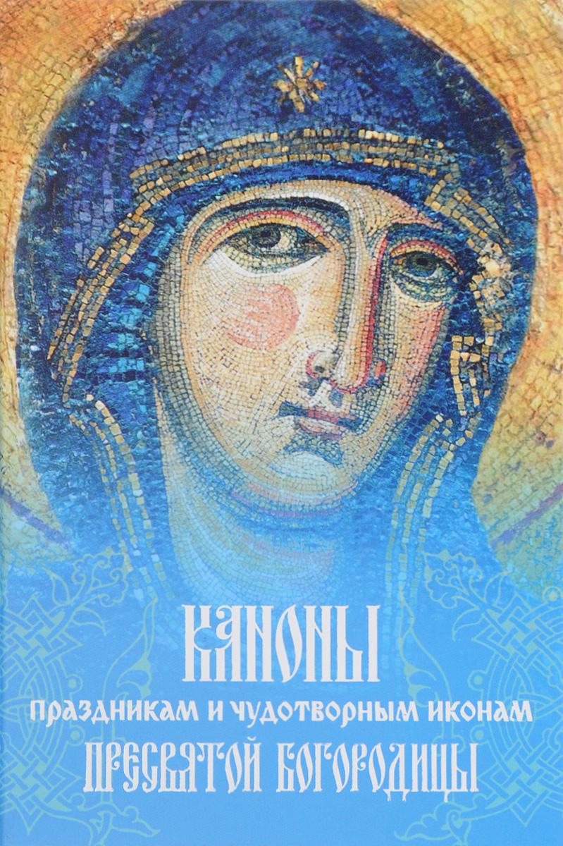 978-5-7429-0478-6 Каноны Праздникам и Чудотворным иконам Пресвятой Богородицы евразия 978 5 91852 054 3