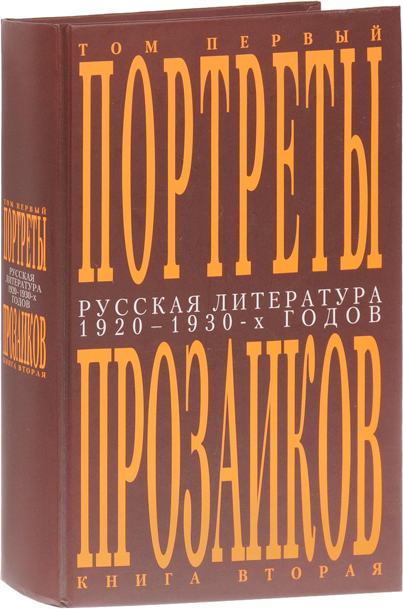 Русская литература 1920-1930-х годов. Портреты прозаиков. В 3 томах. Том 1. Книга 2