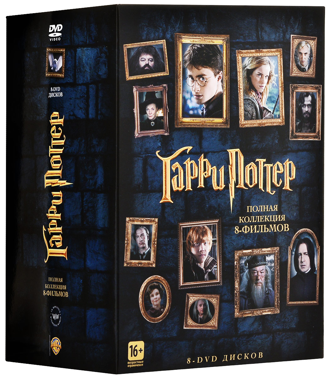 Zakazat.ru Гарри Поттер: Полная Коллекция (8 DVD)