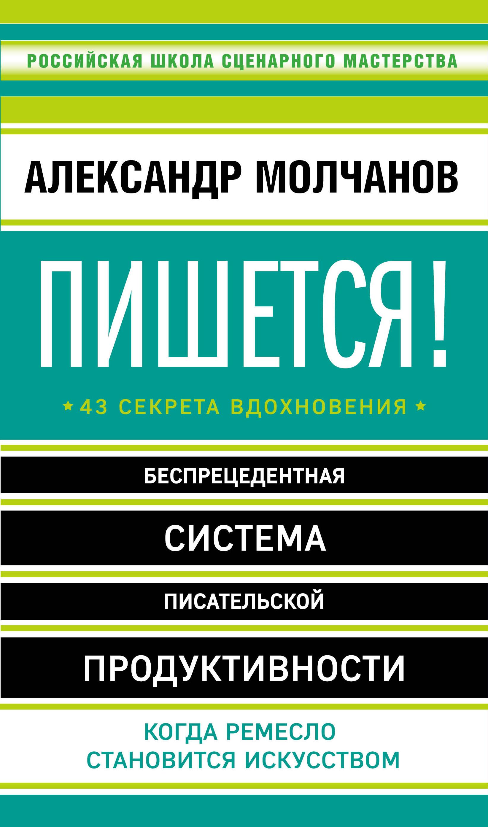 Александр Молчанов Пишется! Беспрецедентная система писательской продуктивности