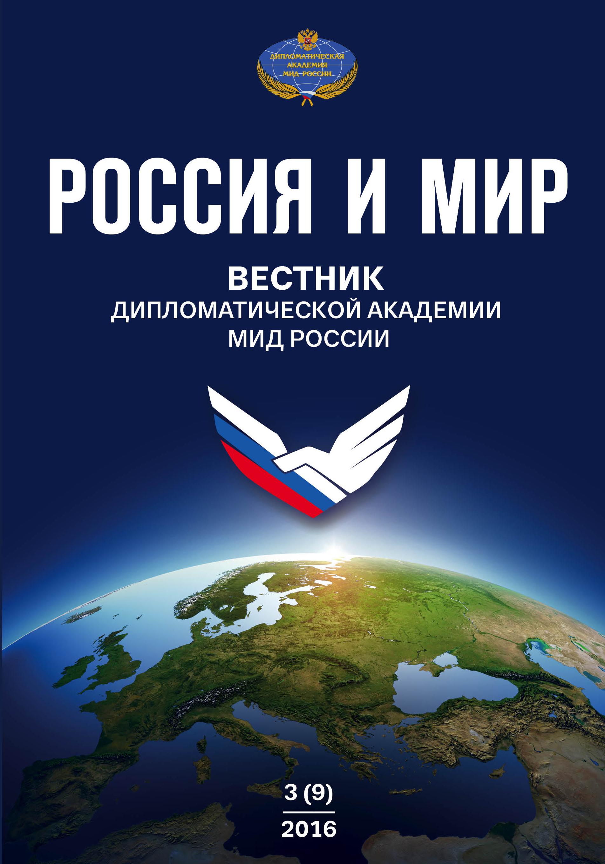 Россия и мир №3 (9)
