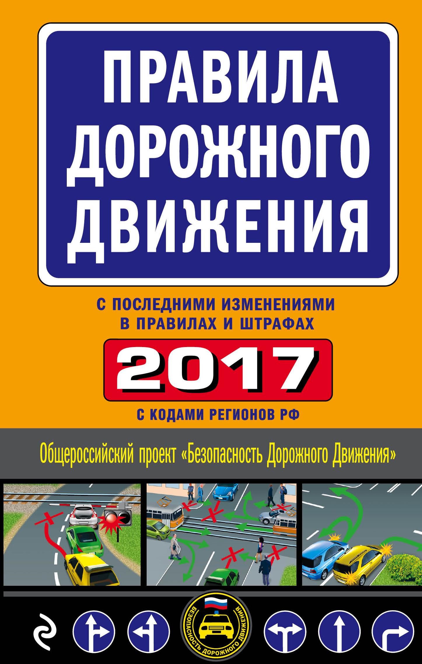 Правила дорожного движения 2017 (с последними изменениями в правилах и штрафах)