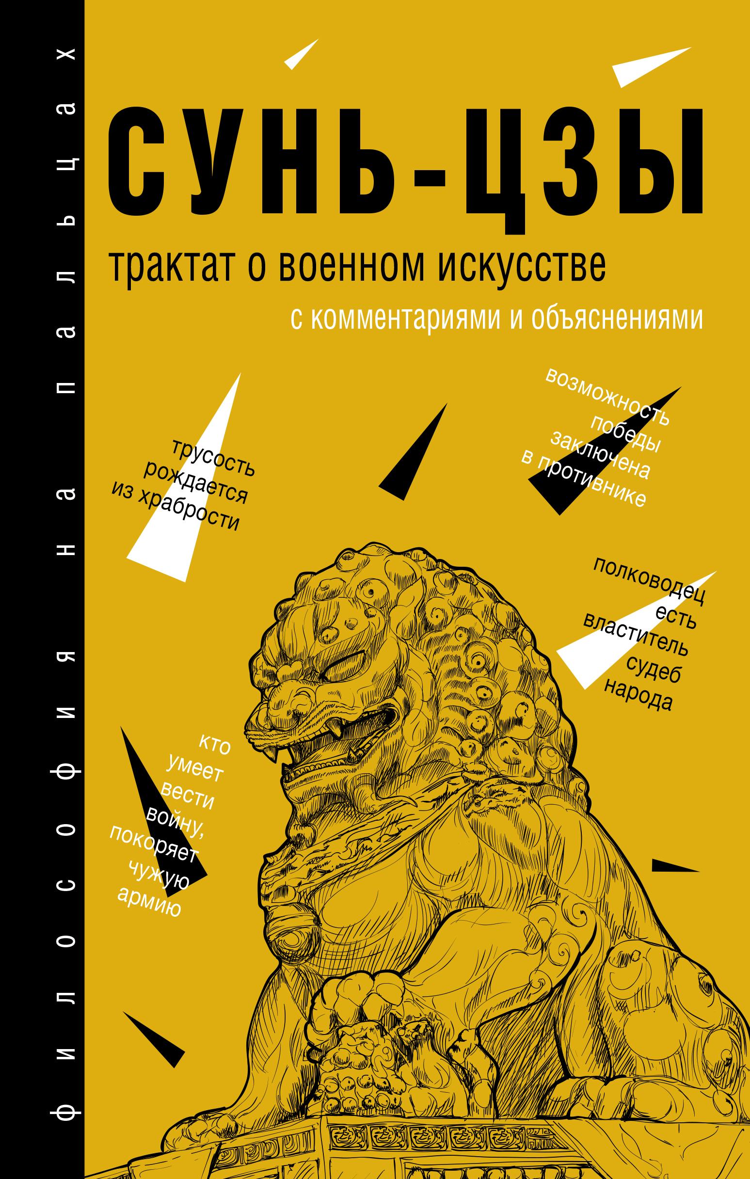 Сунь-цзы Трактат о военном искусстве