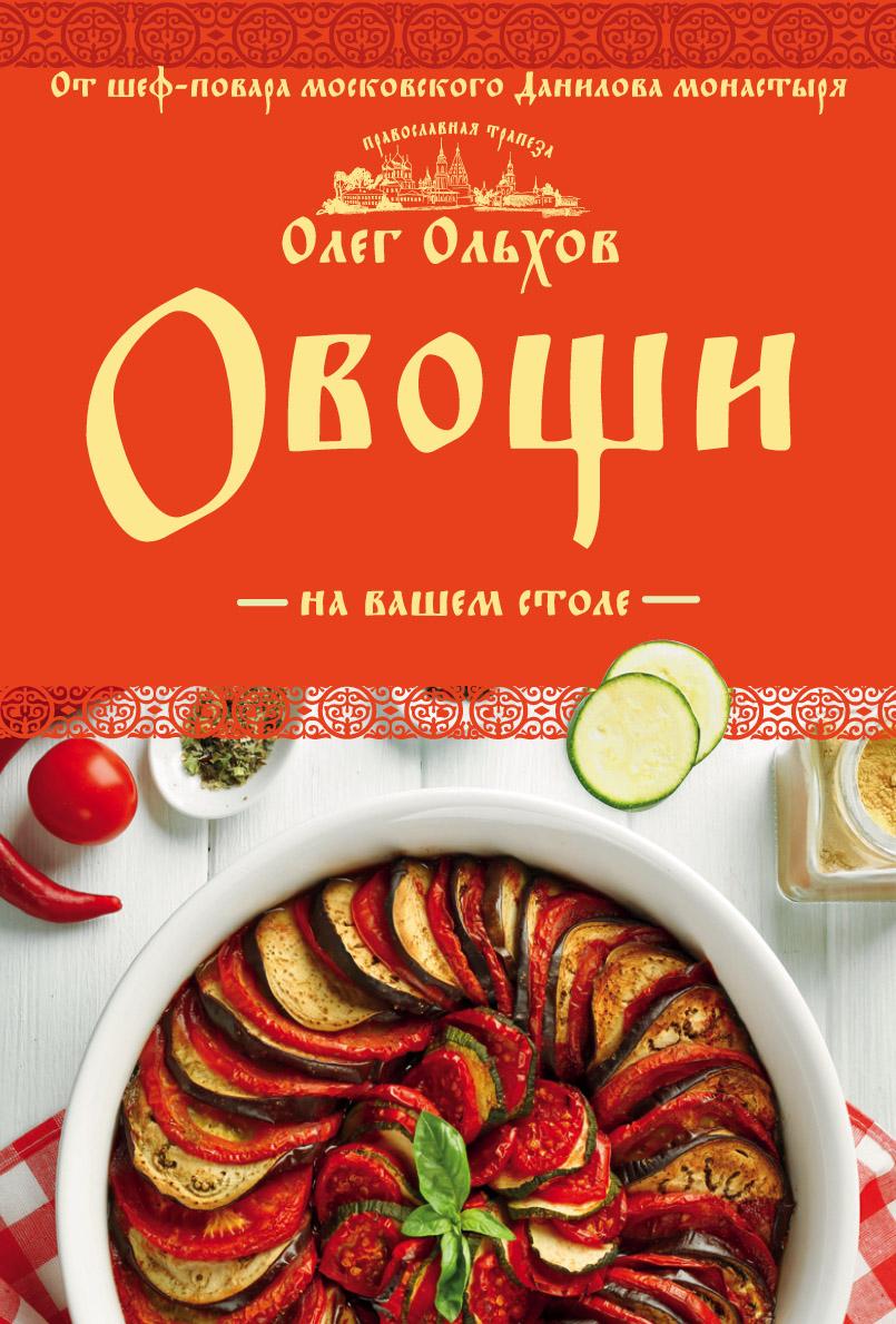 Олег Ольхов Овощи на вашем столе. Супы, солянки, вареники, котлеты олег ольхов праздничные блюда на вашем столе