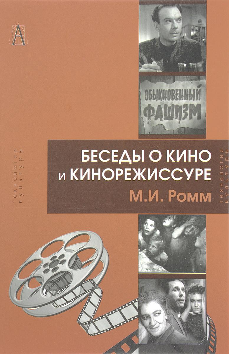М. И. Ромм Беседы о кино и кинорежиссуре