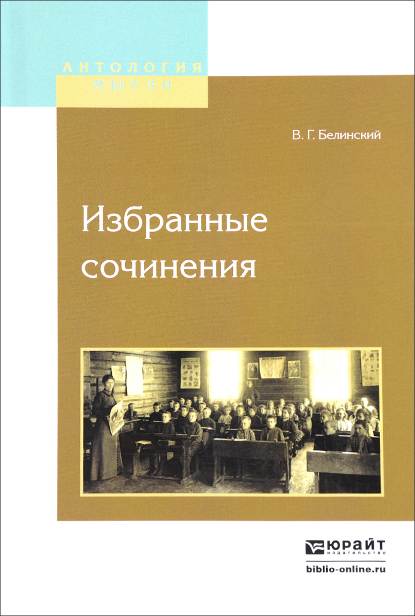 В. Г. Белинский В. Г. Белинский. Избранные сочинения и г фихте и г фихте сочинения