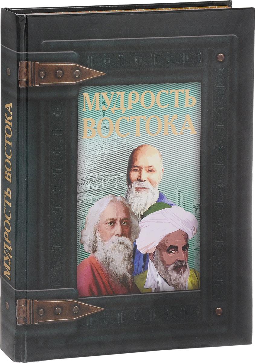 Обложка книги Мудрость Востока