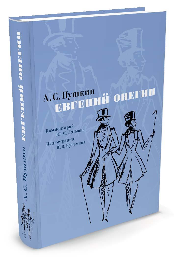 А. С. Пушкин Евгений Онегин что на 10 копеек 1823 года цена