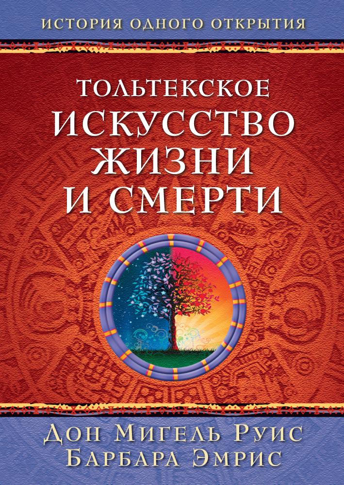 9785389113275 - Мигель Руис,Барбара Эмрис: Тольтекское искусство жизни и смерти - Книга