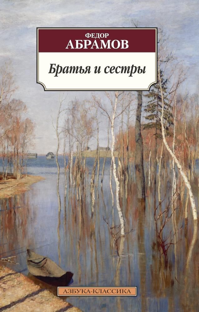 Абрамов Ф. Братья и сестры как продать участок земли в архангельской области