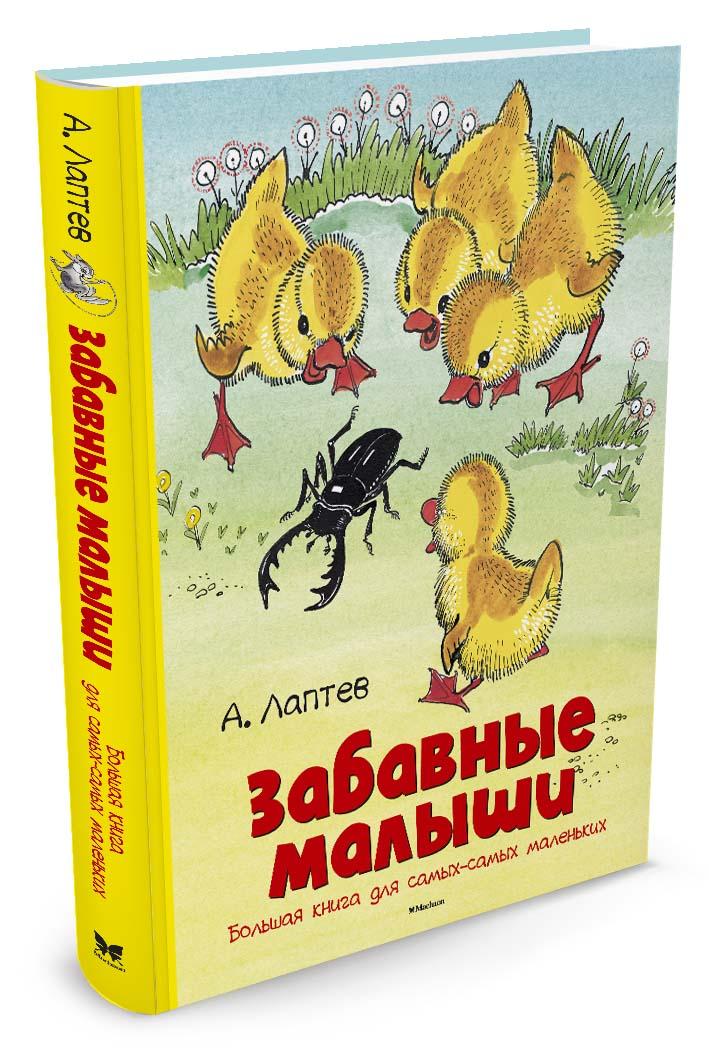 Лаптев А. Забавные малыши. Большая книга для самых-самых маленьких