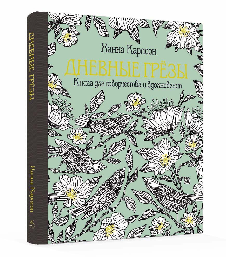 9785389124653 - Ханна Карлсон: Дневные грезы - Книга