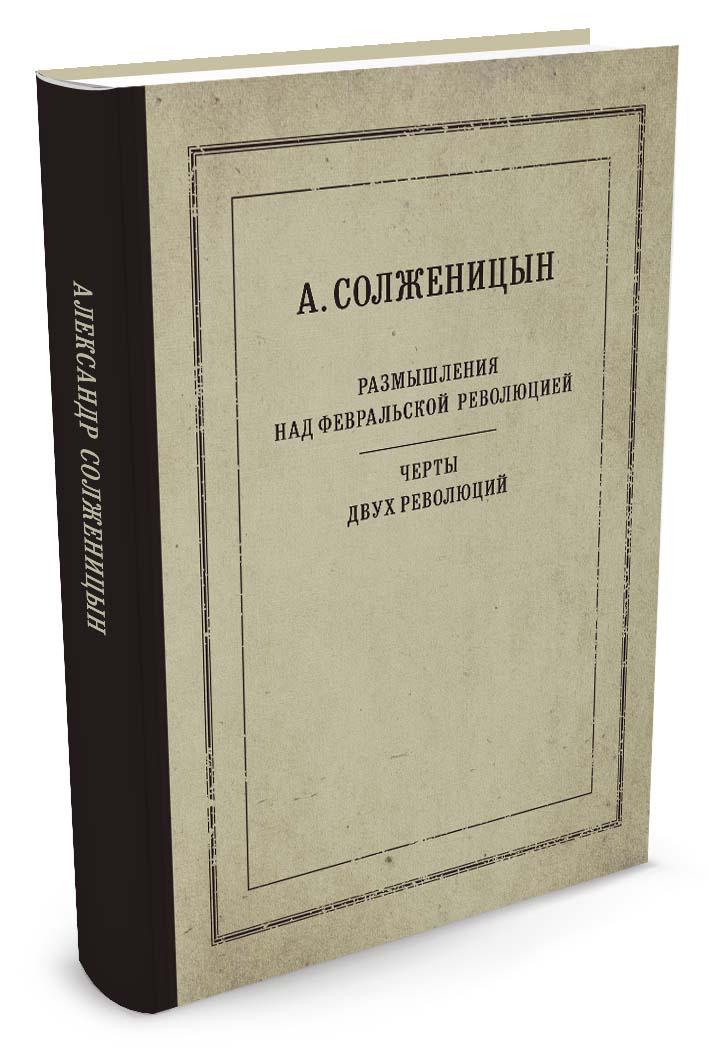 Солженицын А. Размышления над Февральской революцией. Черты двух революций