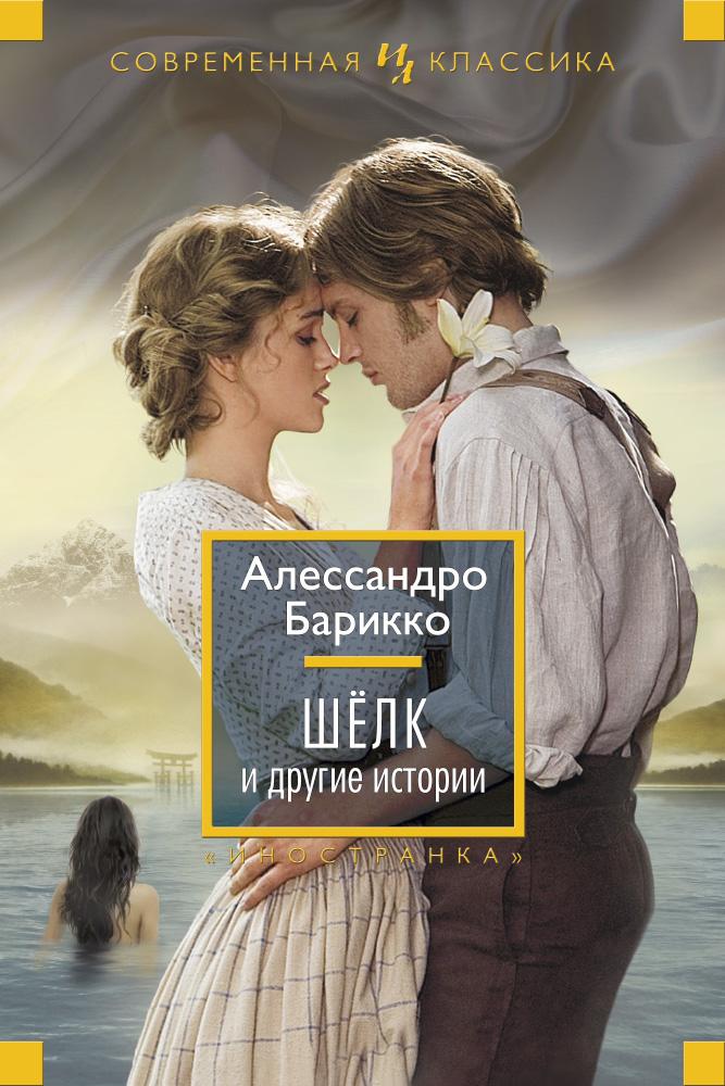 Барикко А. Шёлк все герои произведений зарубежной литературы