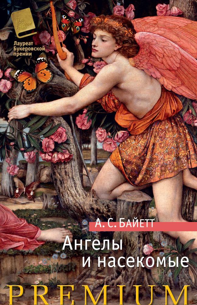 9785389125766 - Байетт А.С.: Ангелы и насекомые - Книга