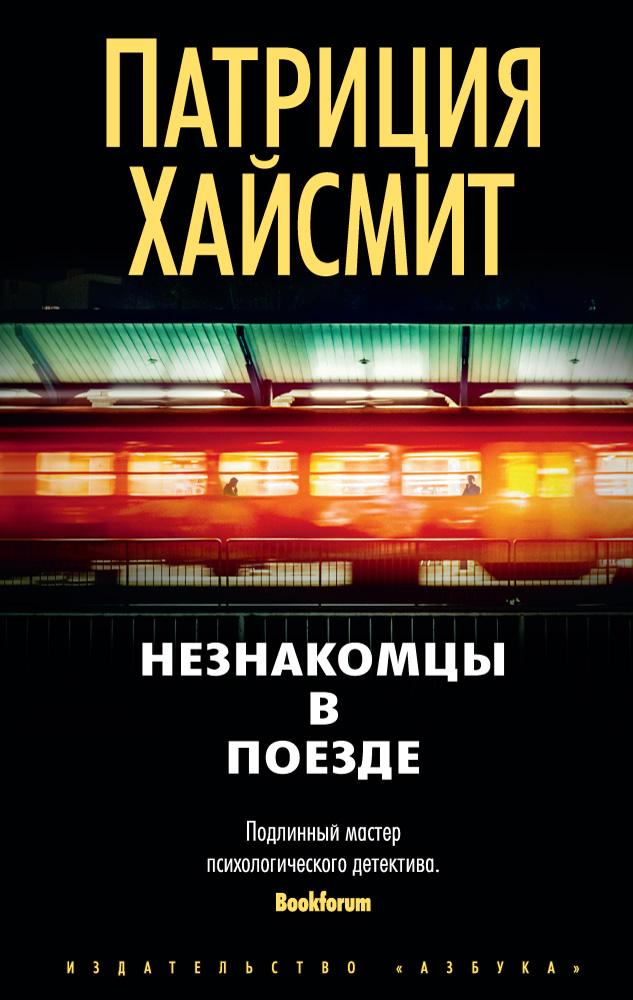 9785389125834 - Патриция Хайсмит: Незнакомцы в поезде - Книга