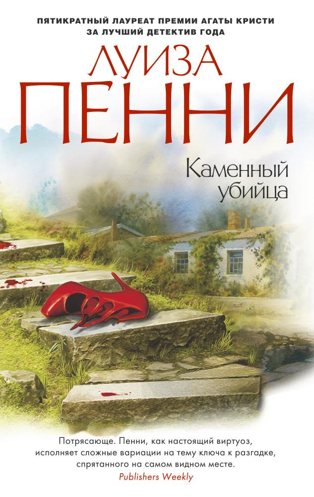 Пенни Л. Каменный убийца ISBN: 978-5-389-12584-1