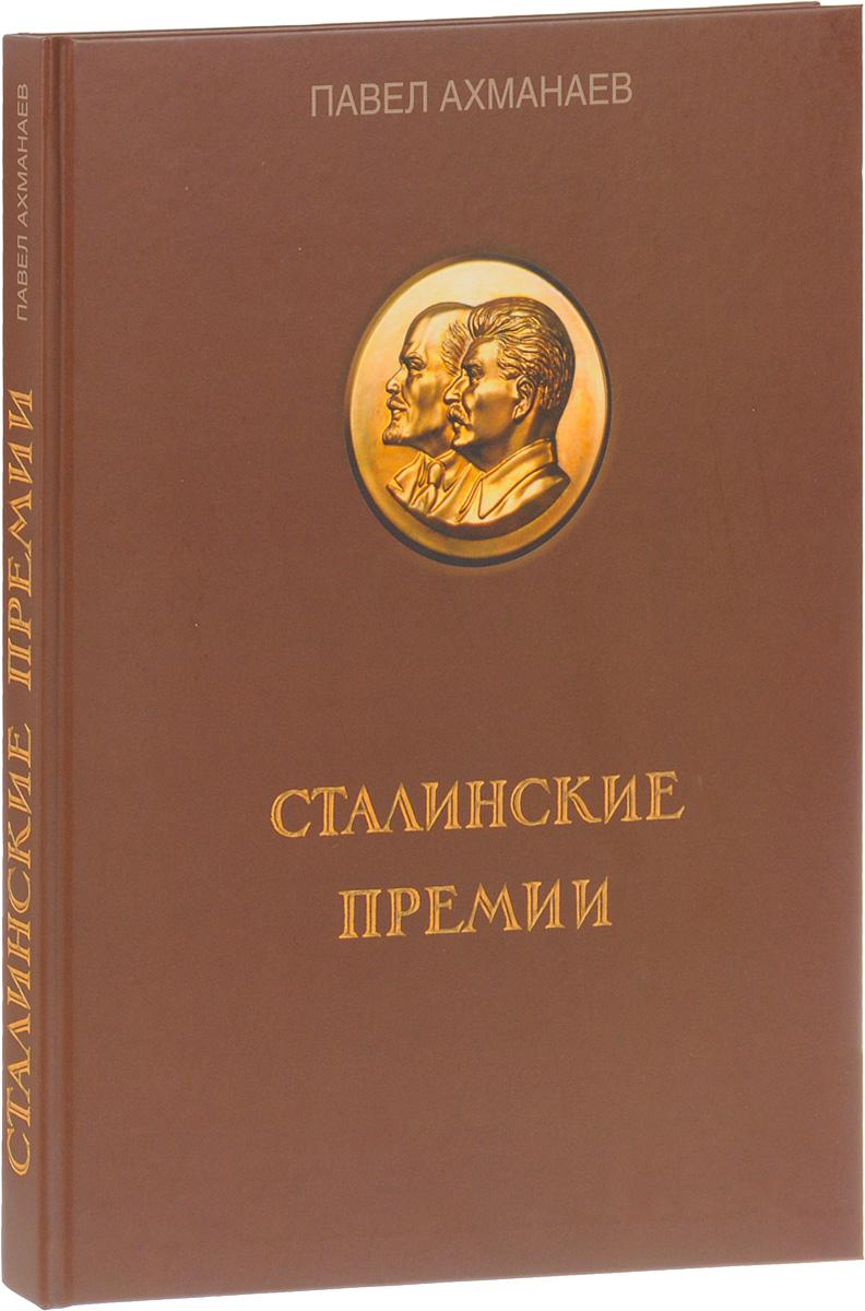 Павел Ахманаев Сталинские премии монета номиналом 1 рубль международный год мира медно никелевый сплав ссср 1986 год