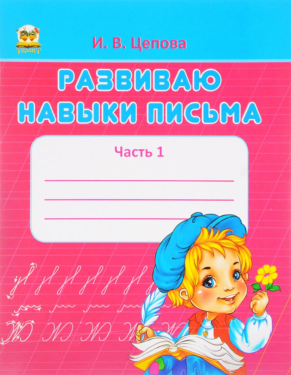 И. В. Цепова Развиваю навыки письма первые уроки письма прописи