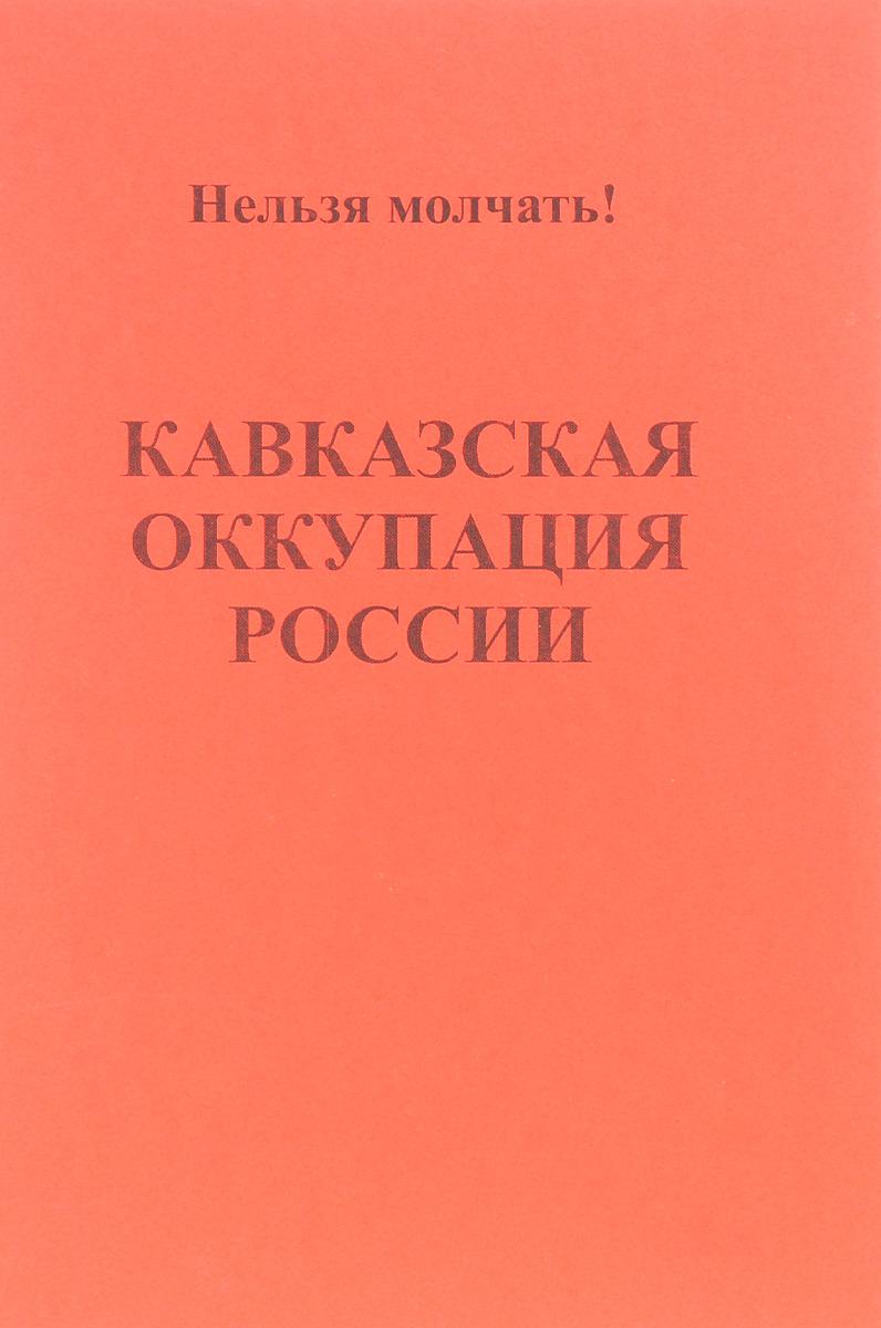 Андрей Кочетов,Ю. Лисовский Кавказкая оккупация России ю с степанов индоевропейское предложение