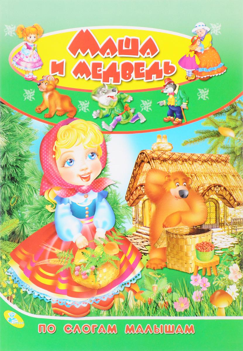 Маша и медведь маша сергеева ваш здоровый ребенок