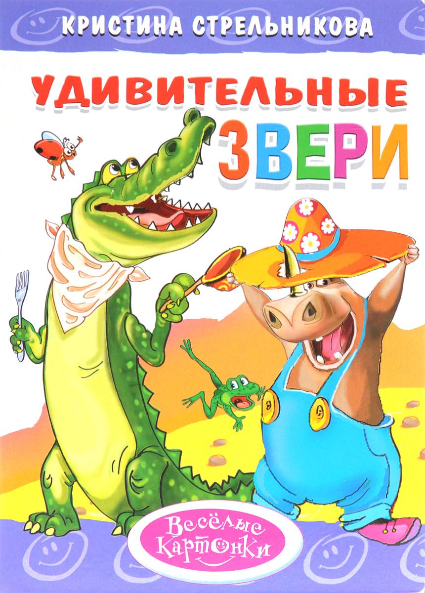 Кристина Стрельникова Удивительные звери солошенко д ред удивительные звери