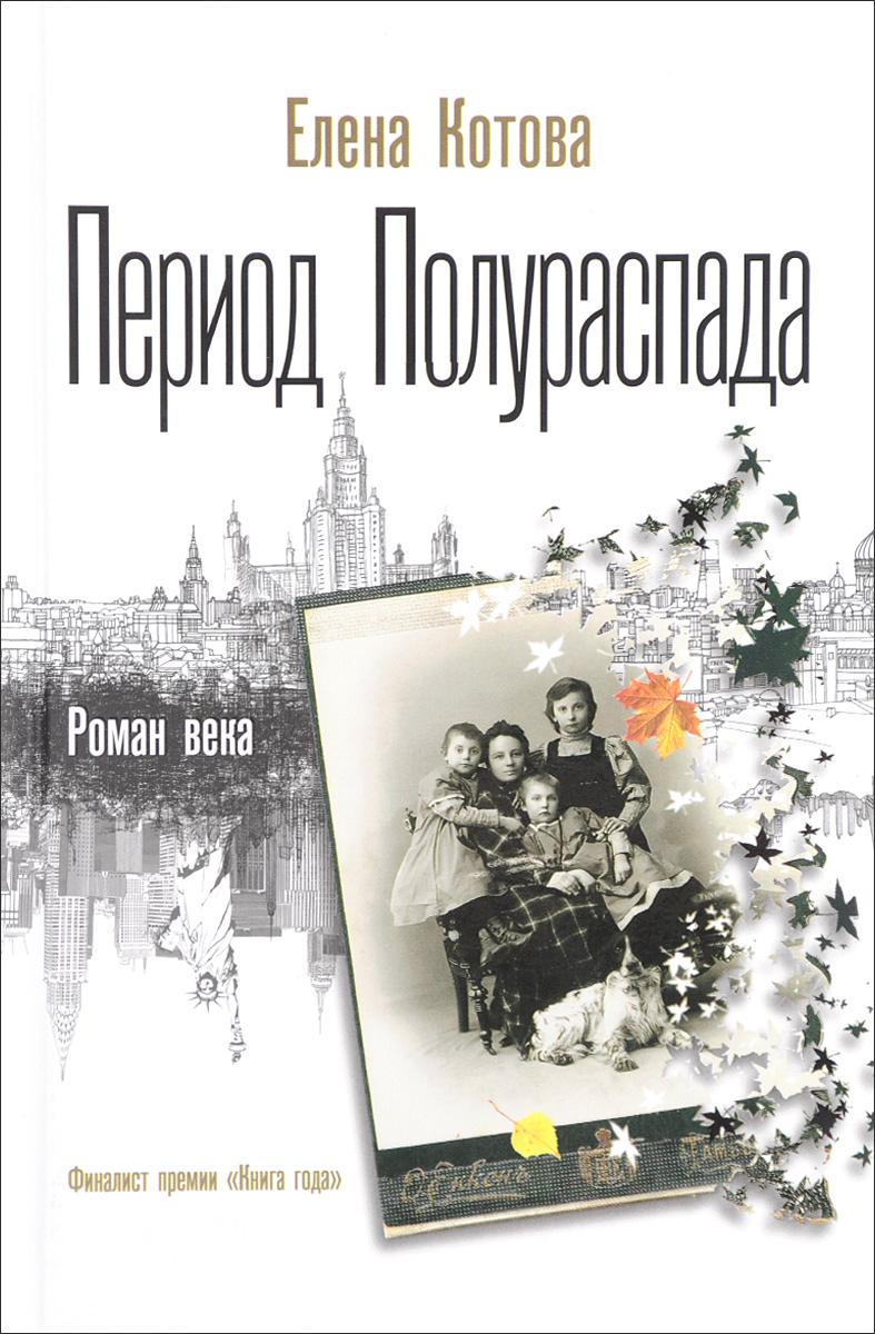 Елена Котова Период полураспада новейшая история xx начало xxi века 9 класс контурные карты