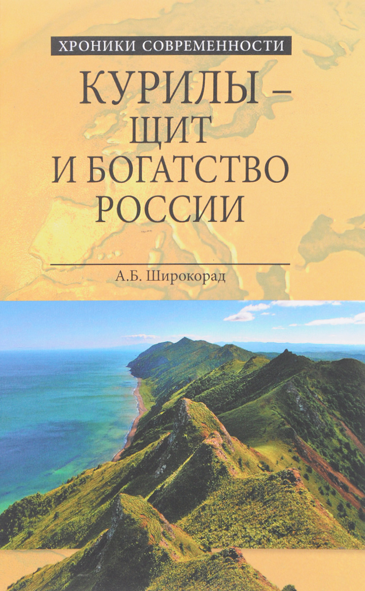 А. Б. Широкорад Курилы - щит и богатство России