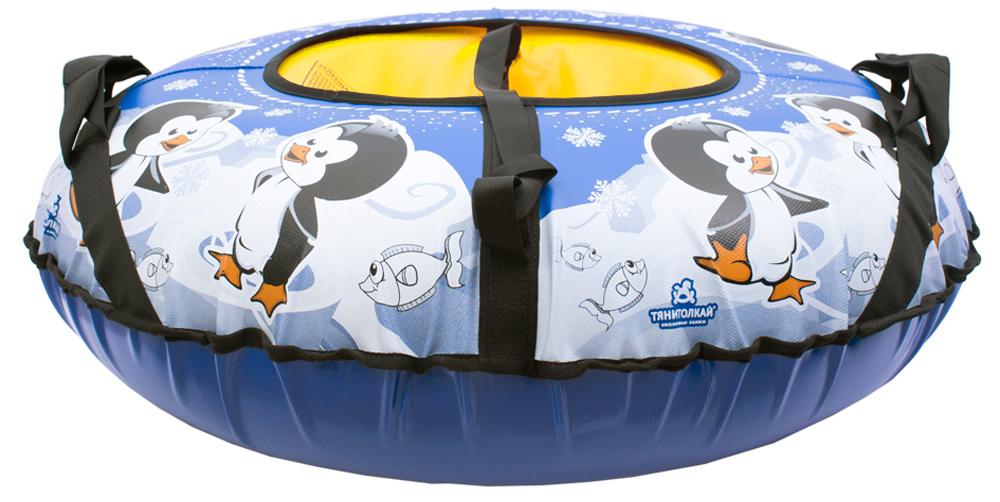 Тюбинг Пингвин, диаметр 83 см. 338519338519Тюбинг Пингвин предназначен для активного отдыха детей и взрослых. Он снабжен буксировочным ремнем и ручками из стропы. Тюбинг выполнен из плотной и износостойкой ткани, которая отлично выдерживает нагрузки. Его можно использовать как для летнего развлечения на воде, так и для зимнего на снегу.Материал верха: тент 650 г/м2. Материал низа: тент 650 г/м2. Размеры: диаметр 83 см.Зимние игры на свежем воздухе. Статья OZON Гид
