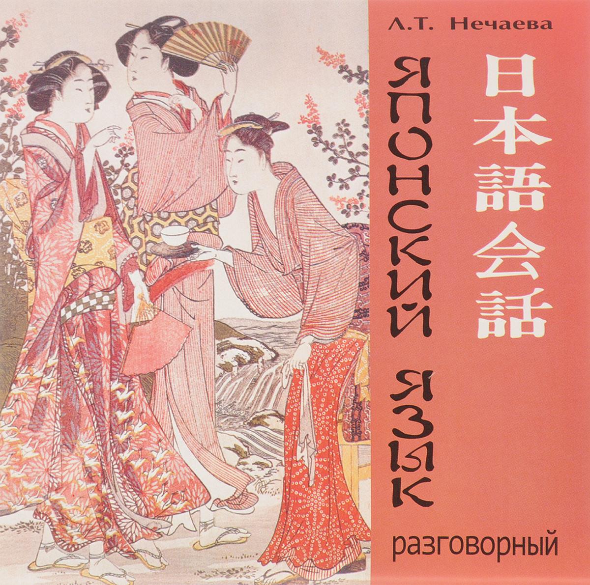 Японский язык. Разговорный (CD)