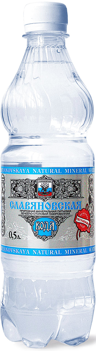 Славяновская вода минеральная природная питьевая лечебно-столовая газированная, 0,5 л минеральная вода славяновская 0 5 л пэт гост