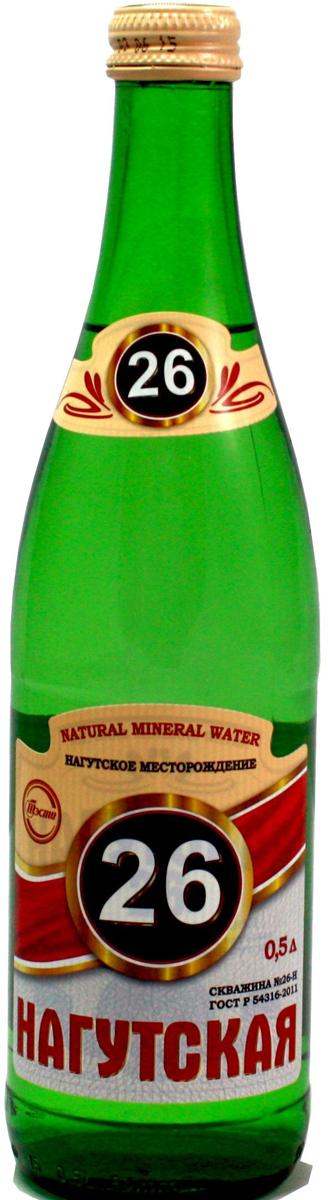 Нагутская 26 вода минеральная природная питьевая лечебно-столовая газированная, 0,5 л0076000000075Минеральная вода добывается в экологически чистом месте на большой глубине, поэтому проходит естественные природные фильтры, обогащаясь микроэлементами. У воды есть специфический вкус и ее полезные свойства уникальны. Питьевая вода прекрасно утоляет жажду, он хороша особенно в жаркий день. Устроит она вас и своей стоимостью. Целебная, но при этом одна из самых недорогих. И, без сомнения, с лечебным эффектом. Вода оказывает профилактические свойства по отношению к таким заболеваниям как хронический панкреатит, язва желудка и гастрит, лишний вес и ожирение, сахарный диабет. Но можно ею просто утолить жажду или запить что-нибудь. Вода чистая, как слеза.