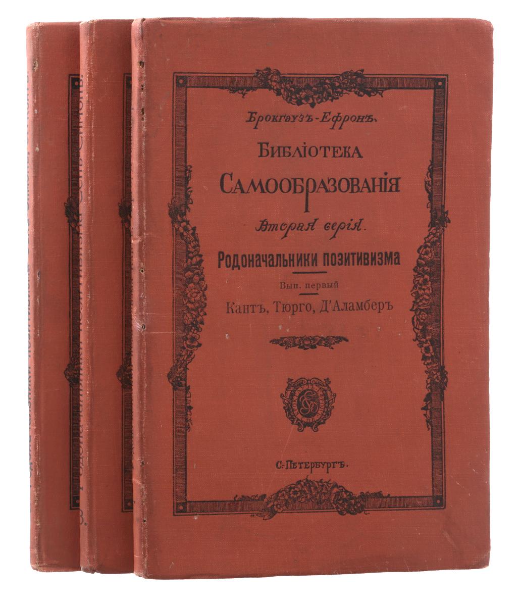 Родоначальники позитивизма (комплект из 3 книг) путь ко спасению краткий очерк аскетики выпуск 1