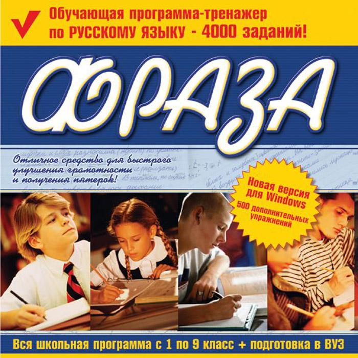Фраза в в химик практический синтаксис русского языка