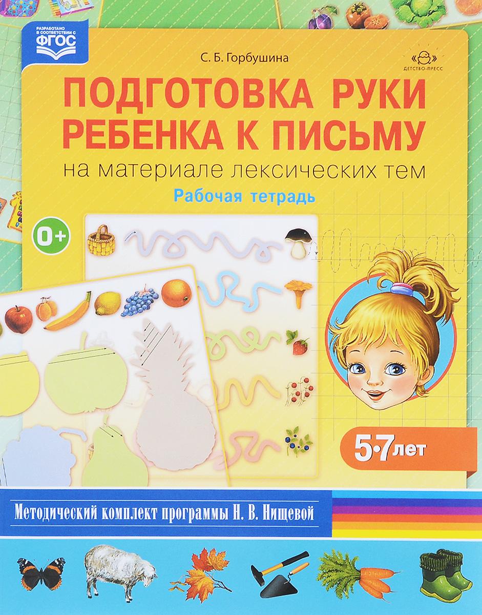 Подготовка руки ребенка к письму на материале лексических тем. Рабочая тетрадь (5-7 лет)