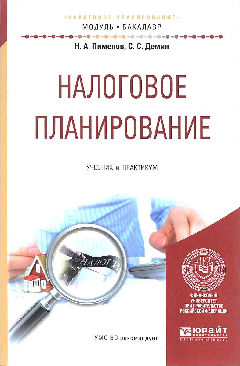 Налоговое планирование. Учебник и практикум