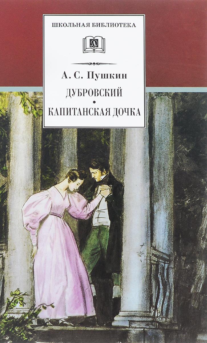 А. С. Пушкин Дубровский. Капитанская дочка а пушкин капитанская дочка